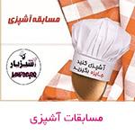 مسابقات آشپزی